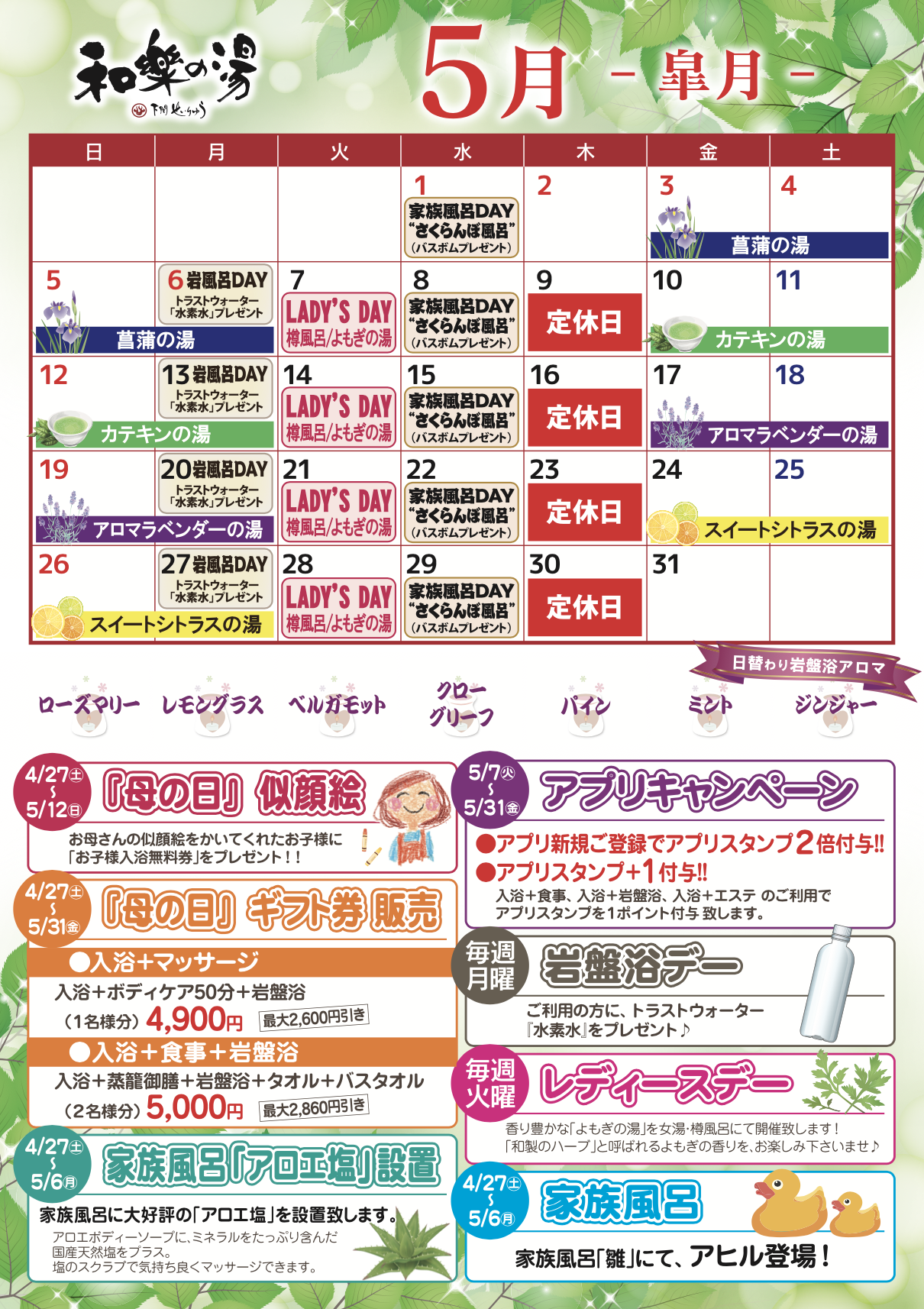 http://waraku-t.co.jp/warakunoyu.jp/2019/05/30/f4a62d30b83f630e5951649a562b2240.png